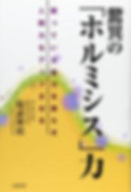 放射線ホルミシス.jpg
