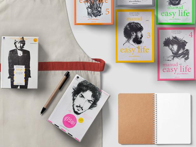 Manud Book : Easy Life