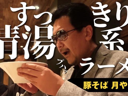 中洲の山田ちゃんねる ep.12