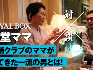 中洲の山田ちゃんねる ep.04中編