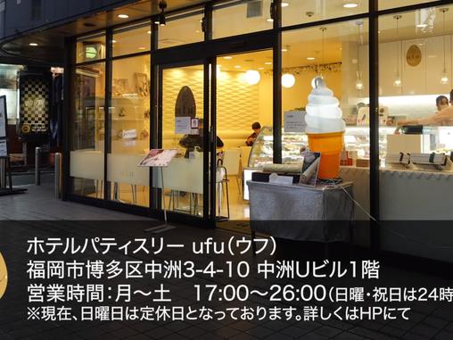 ホテルパティスリーufu(ウフ)