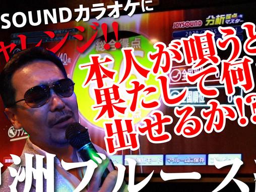 中洲の山田ちゃんねる ep.09