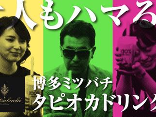 中洲の山田ちゃんねる ep.08前編