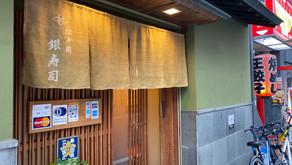 博多中洲 銀寿司