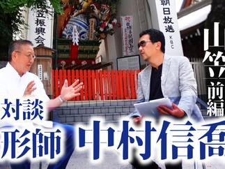 中洲の山田ちゃんねる ep.06前編