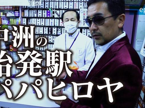 中洲の山田ちゃんねる ep.01