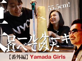 中洲の山田ちゃんねる【Yamada Girls 番外編】ufuの巨大中洲ロールケーキを食べてみた!