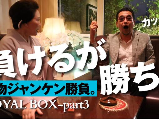 中洲の山田ちゃんねる ep.04後編