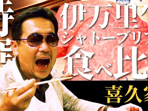 中洲の山田ちゃんねる ep.14