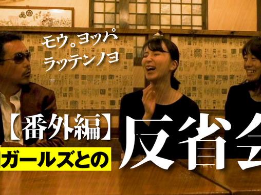 中洲の山田ちゃんねる 【番外編】山田ガールズとの反省会