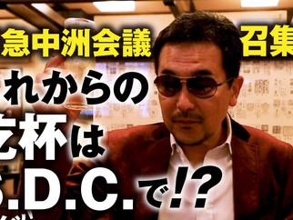 中洲の山田ちゃんねる ep.02前編