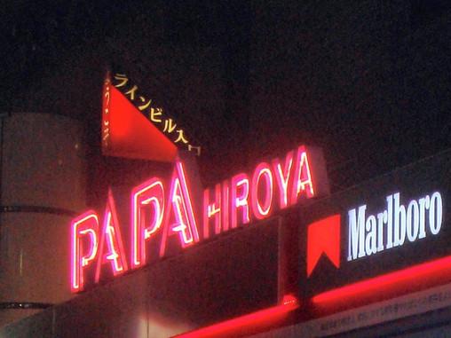 パパヒロヤ