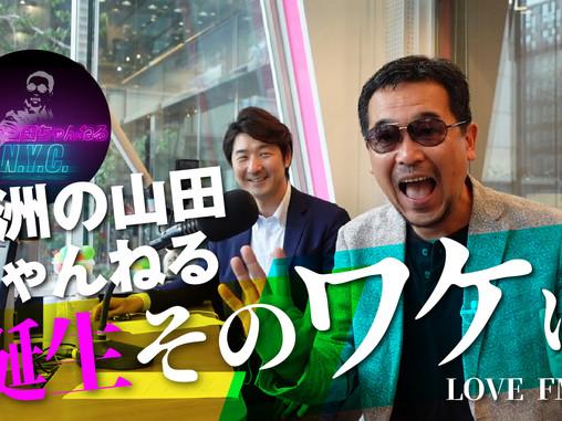 中洲の山田ちゃんねる 【番外編】チャンネル誕生。そのワケは