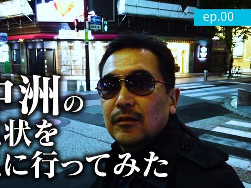 中洲の山田ちゃんねる ep.00
