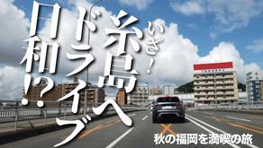 中洲の山田ちゃんねる ep.18