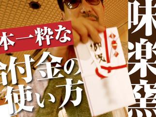 中洲の山田ちゃんねる ep.11