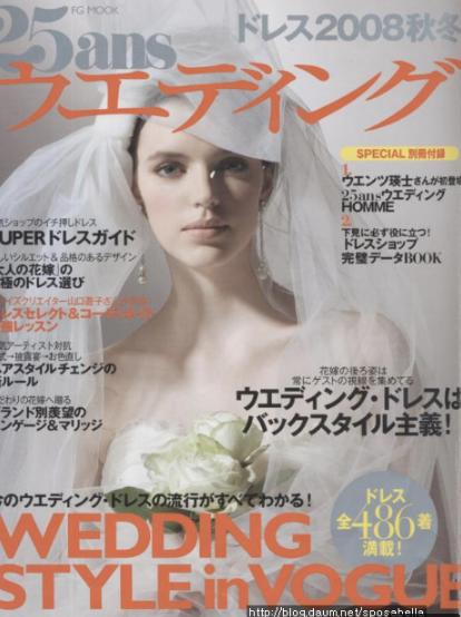 일본 25ans 잡지에 실린 스포사벨라