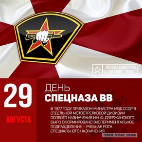 Поздравляем всех бойцов подразделений специального назначения внутренних войск МВД России!!!