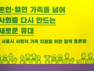 Le mariage homosexuel, où en sont les associations sud-coréennes ?