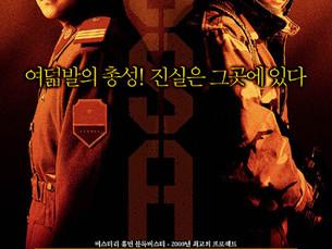Images des soldats et de la guerre en Corée