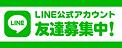便利な八百屋|LINE