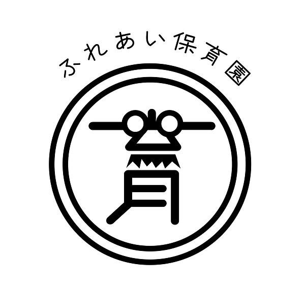 ふれあい保育園_ロゴ|佐賀|保育園.png
