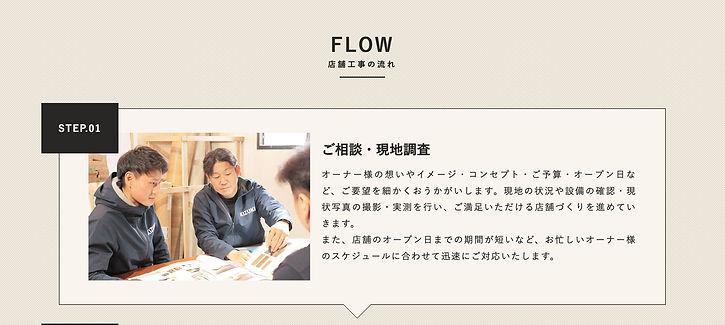作業工程 株式会社KIZUKI.jpg
