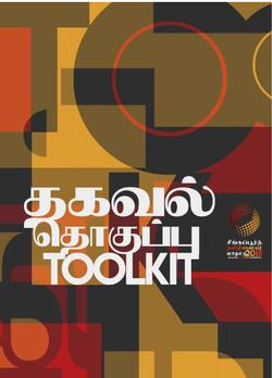STYC Toolkit 2018