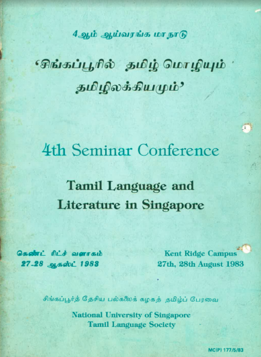 4th conference