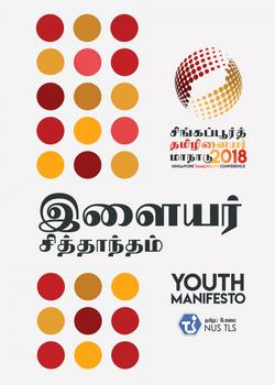 STYC 2018 Manifesto