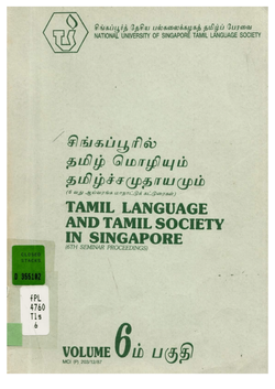 TLS 6th Conference Proceedings