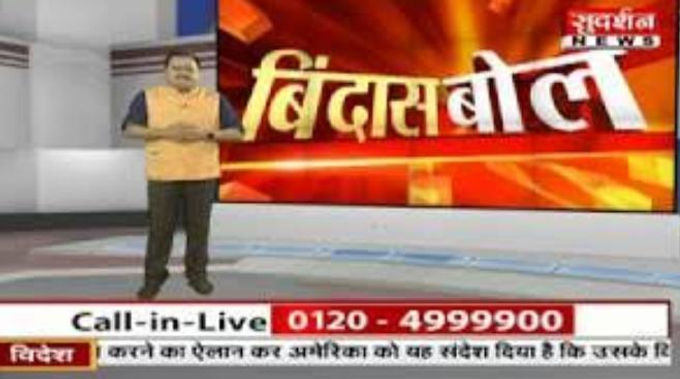 Delhi HC Issues Notice On Plea Challenging Centre's Decision To Allow Telecasting Of Sudarshan TV Show