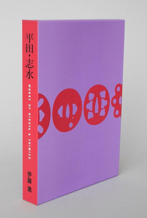 平田・志水 WORKS OF HIRATA & SHIMIZU