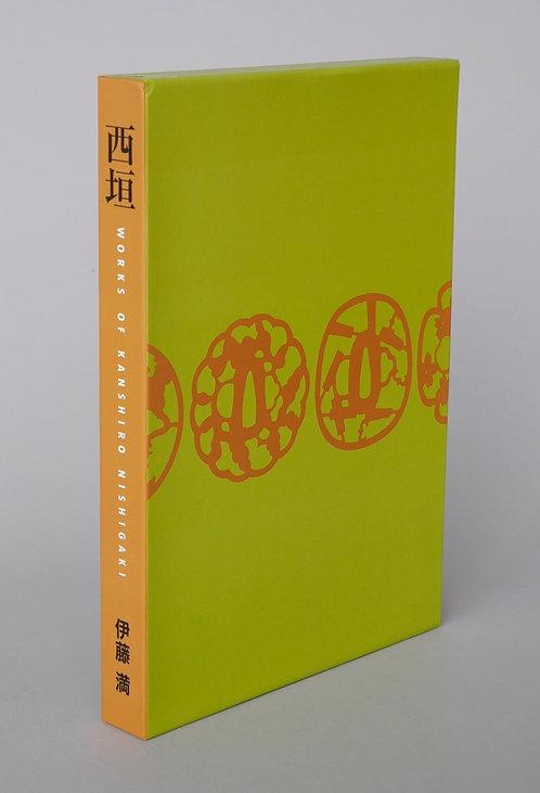 西垣  WORKS OF KANSHIRO NISHIGAKI