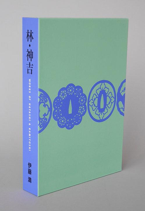 林・神吉 WORKS OF HAYASHI & KAMIYOSHI