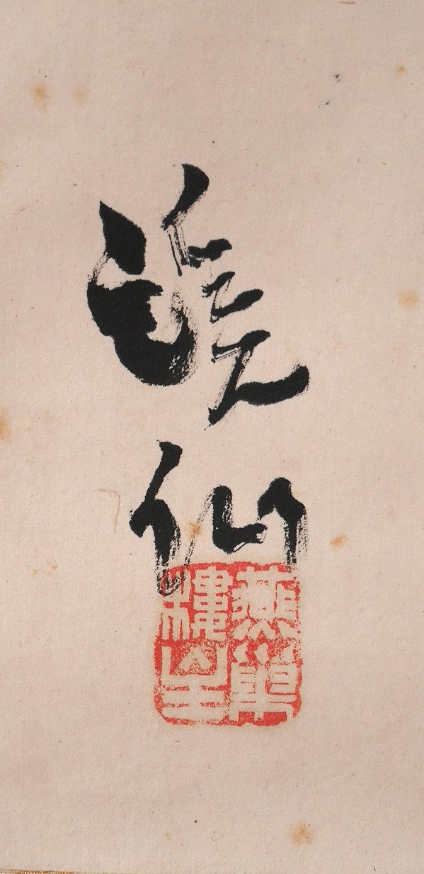 富田渓仙, Keisen Tomita