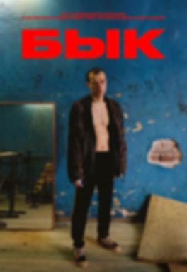 kinopoisk.ru-Bull-3374698.jpg