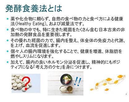 発酵食養M-1.jpg