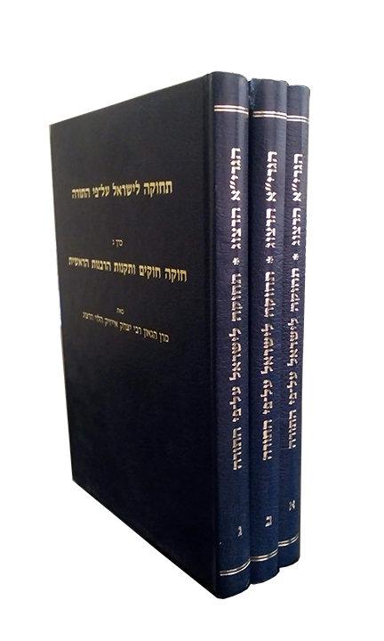 """תחוקה לישראל ע""""פ התורה"""
