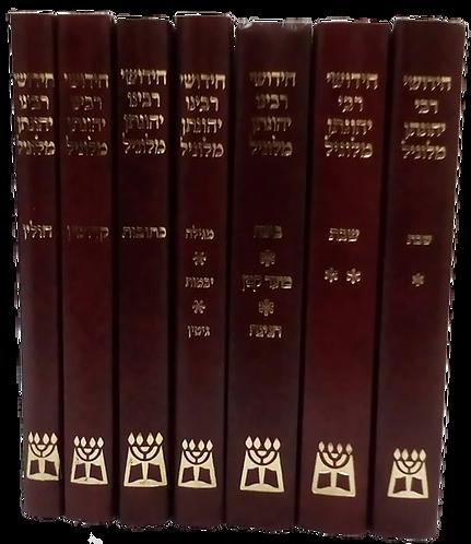 (חידושי ר' יונתן מליוניל - סט (8 כרכים
