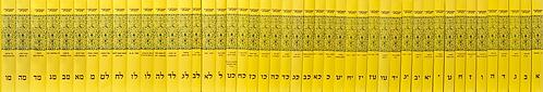 סט שלם האנציקלופדיה התלמודית- כרכים א-מו *כרך כב-כו אזלו זמנית מהמלאי