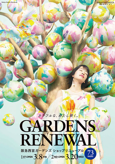 nishinomiya gardens