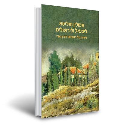 מפולין ומליטא ליבנאל ולירושלים   זאב רובין