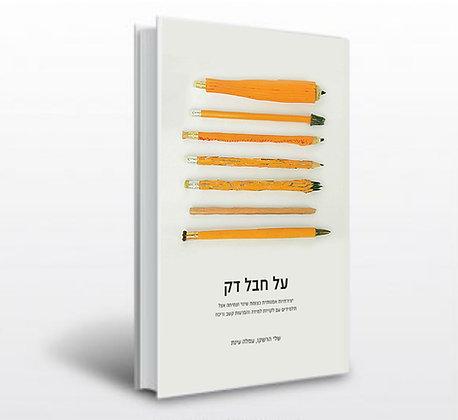 על חבל דק - מאת דר' עמלה עינת ושלי הרשקו