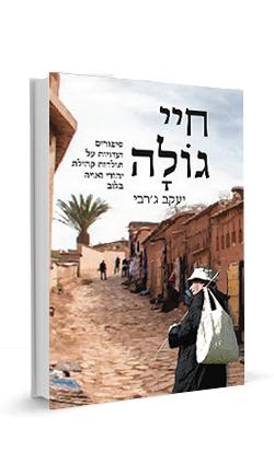 חיי גולה | יעקב ג'רבי