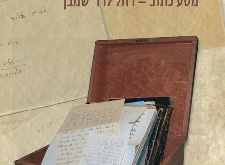 סודות קופסת העץ הישנה | אורנה ריין