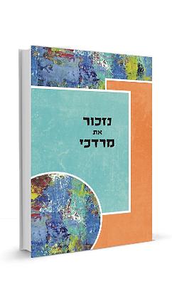 נזכור את מרדכי   ספר לזכרו של מרדכי אלטשולר