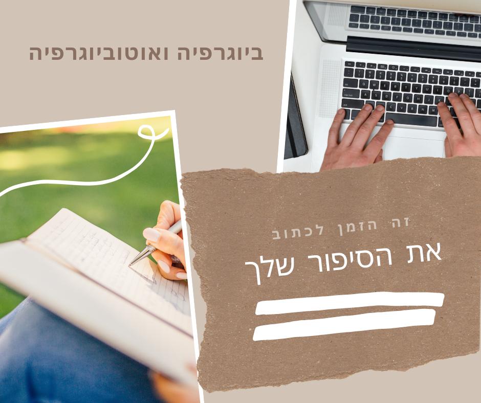 המדריך לכתיבת סיפורי חיים - חמישה צעדים בכתיבת ביוגרפיה ואוטוביוגרפיה