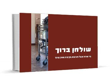 שולחן ברוך | 70 שנות אוכל ותרבות | מירה יעקבסון, ג'ו-בת' בן יהודה ויפתח ספקטור