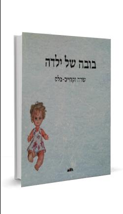 בובה של ילדה | שרה זקהיים פלס